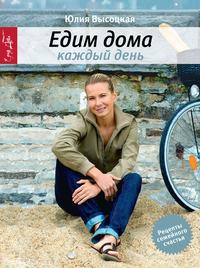 Купить книгу Едим дома каждый день, автора Юлии Высоцкой