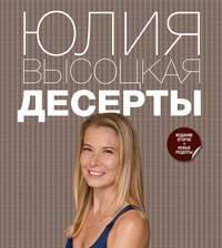 Купить книгу Десерты, автора Юлии Высоцкой