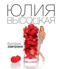 Купить книгу Быстрые завтраки, автора Юлии Высоцкой