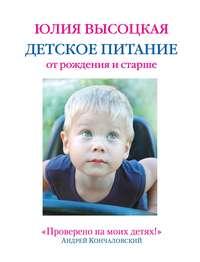 Купить книгу Детское питание от рождения и старше, автора Юлии Высоцкой