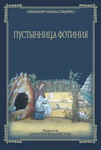 Купить книгу Пустынница Фотиния, автора