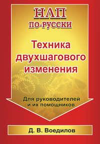 Купить книгу Техника двухшагового изменения, автора Дмитрия Воедилова