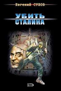 Купить книгу Убить Сталина, автора Евгения Сухова