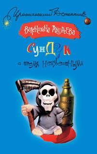 Купить книгу Сундук с тремя неизвестными, автора Валентины Андреевой