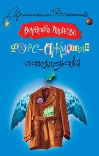 Купить книгу Форс-ажурные обстоятельства, автора Валентины Андреевой