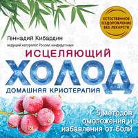 Книга Исцеляющий холод: домашняя криотерапия - Автор Геннадий Кибардин