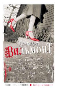 Купить книгу Путешествие оптимистки, или Все бабы дуры, автора Екатерины Вильмонт