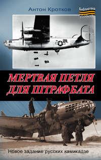 Книга Мертвая петля для штрафбата - Автор Антон Кротков
