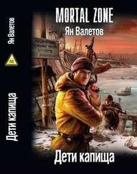 Купить книгу Дети Капища, автора Яна Валетова