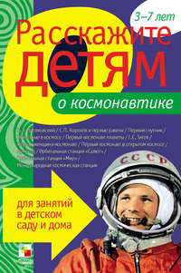 Расскажите детям о космонавтике