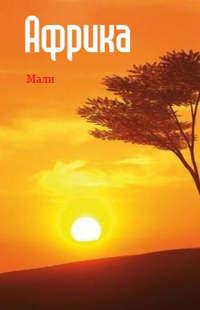 Купить книгу Западная Африка: Мали, автора