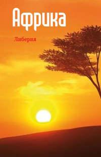 Купить книгу Западная Африка: Либерия, автора