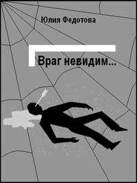 Купить книгу Враг невидим, автора Юлии Федотовой