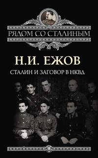 Купить книгу Сталин и заговор в НКВД, автора Н. И. Ежова