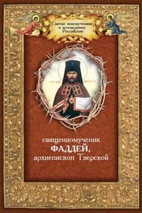 Купить книгу Священномученик Фаддей, архиепископ Тверской, автора