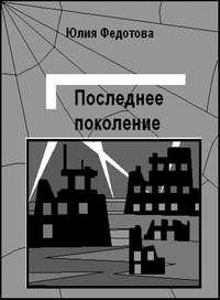 Купить книгу Последнее поколение, автора Юлии Федотовой