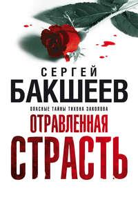 Купить книгу Отравленная страсть, автора Сергея Бакшеева