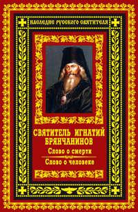 Купить книгу Слово о смерти. Слово о человеке, автора святителя Игнатия Брянчанинова