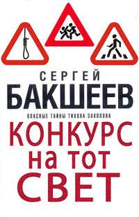 Купить книгу Конкурс на тот свет, автора Сергея Бакшеева