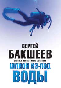 Купить книгу Шпион из-под воды, автора Сергея Бакшеева