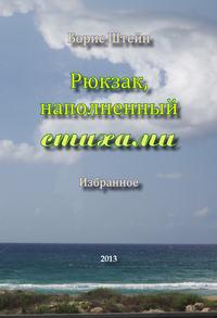 Купить книгу Рюкзак, наполненный стихами, автора Бориса Штейна