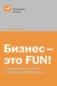 Купить книгу Бизнес – это FUN! От российского стартапа к международной компании, автора Ольги Гозман