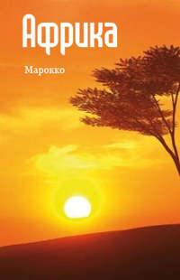 Купить книгу Северная Африка: Марокко, автора