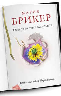 Купить книгу Остров желтых васильков, автора Марии Брикер
