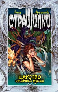 Книга Царство ожившей мумии - Автор Елена Артамонова