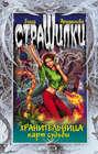 Электронная книга «Хранительница карт судьбы» – Елена Артамонова