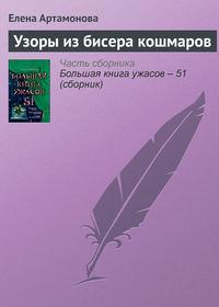 Купить книгу Узоры из бисера кошмаров, автора Елены Артамоновой