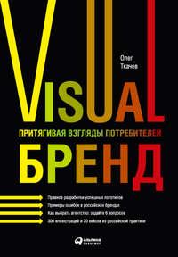 Купить книгу Visual бренд. Притягивая взгляды потребителей, автора Олега Ткачева