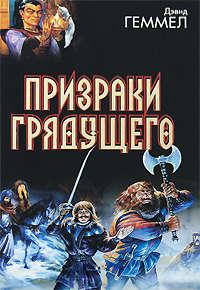Купить книгу Призраки грядущего, автора Дэвида Геммела
