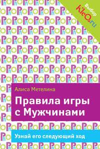 Купить книгу Правила игры с Мужчинами, автора Алисы Метелиной