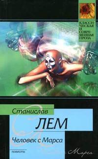 Купить книгу Человек с Марса, автора Станислава Лема