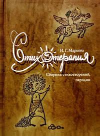 Купить книгу Стихотерапия, автора Ирины Марковой