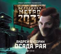 Купить книгу Осада рая (Север-2), автора Андрея Буторина