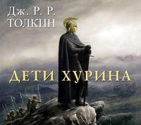 Купить книгу Дети Хурина, автора Джона Толкина