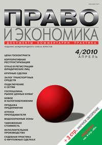 Купить книгу Право и экономика №04/2010, автора