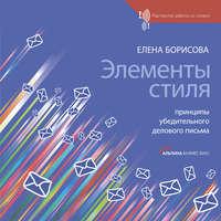 Купить книгу Элементы стиля. Принципы убедительного делового письма, автора Е. Г. Борисовой