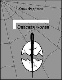 Купить книгу Опасная колея, автора Юлии Федотовой