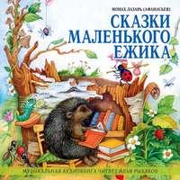 Купить книгу Сказки маленького ежика, автора