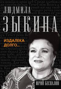 Людмила Зыкина. Издалека долго…