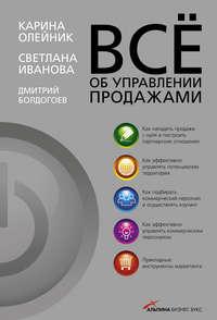 Купить книгу Всё об управлении продажами, автора Светланы Ивановой