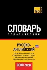 Купить книгу Русско-английский (американский) тематический словарь. 9000 слов. Кириллическая транслитерация, автора