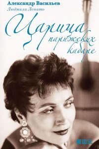 Купить книгу Царица парижских кабаре, автора Александра Васильева