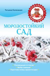 Книга Морозостойкий сад - Автор Татьяна Калюжная