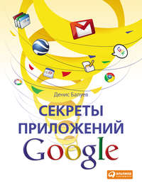 Секреты приложений Google