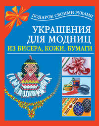 Книга Украшения для модниц из бисера, кожи, бумаги - Автор Любовь Чурина