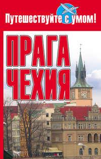Купить книгу Прага + Чехия, автора